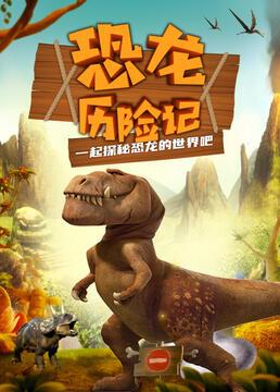 恐龙历险记剧照