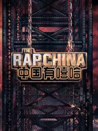 中国有嘻哈剧照