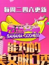 香蕉女神曰剧照