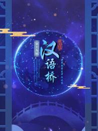 第十九届汉语桥世界大学生中文比赛剧照