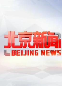 北京新闻剧照