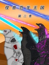 怪兽恐龙王国第二季