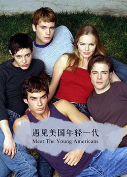 遇见美国年轻一代第一季剧照