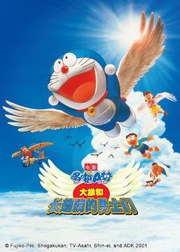 哆啦a梦之大雄和长翅膀的勇士们剧照
