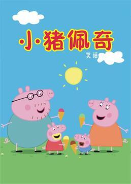 小猪佩奇笑话剧照