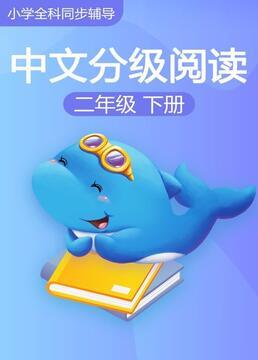小学全科同步辅导中文分级阅读二年级下册剧照