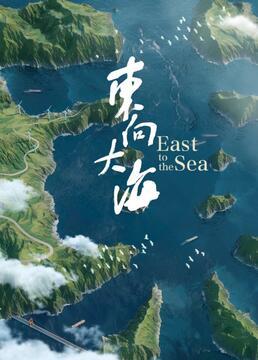 东向大海剧照