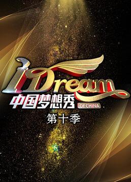 中国梦想秀第十季剧照