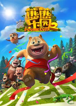 熊熊乐园第二季剧照