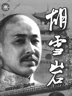 胡雪岩陈道明版剧照