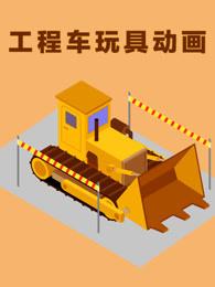 工程车玩具动画剧照
