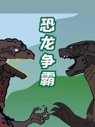 恐龙争霸剧照