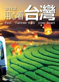 用心看台湾剧照
