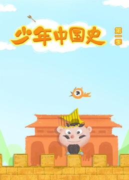 少年中国史第一季剧照
