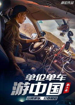 单伦单车游中国第二季剧照
