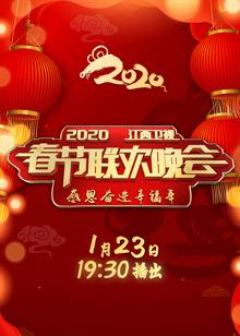 2020江西卫视春晚剧照