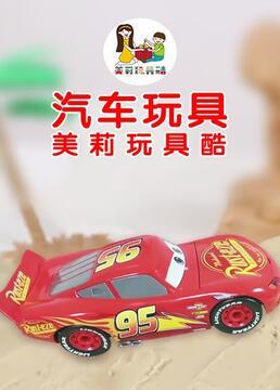 美莉玩具酷汽车玩具剧照