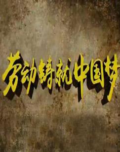 劳动铸就中国梦剧照