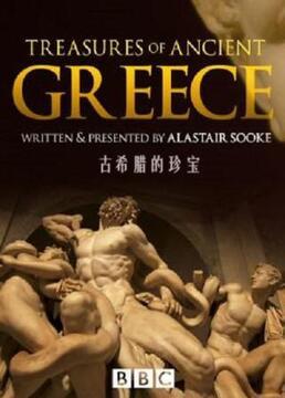bbc古希腊的珍宝