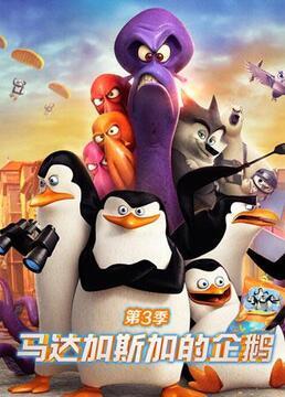 马达加斯加的企鹅第三部
