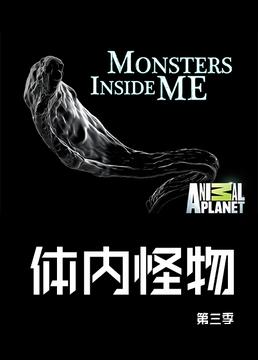 体内怪物第三季剧照