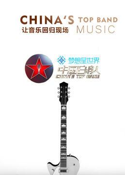 中国乐队纯享版剧照