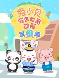 兔小贝安全教育动画第三季剧照