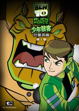 少年骇客外星英雄第一季