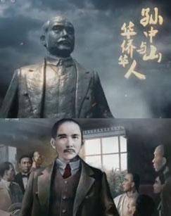 孙中山与华侨华人剧照