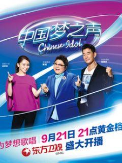 中国梦之声 第二季剧照