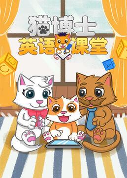 猫博士英语课堂剧照