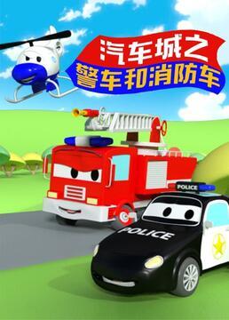 汽车之城警车和消防车