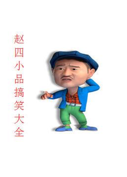 赵四小品搞笑大全剧照