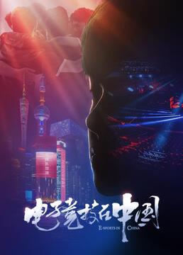 电子竞技在中国剧照