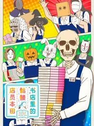 书店里的骷髅店员本田剧照