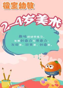 橙宝24岁美术剧照