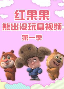 红果果熊出没玩具视频第一季