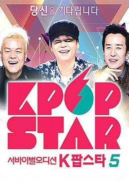 kpopstar第五季剧照