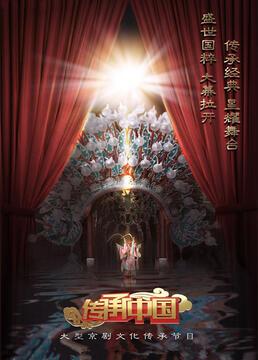 传承中国剧照