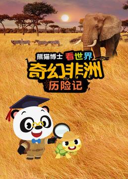 熊猫博士看世界奇幻非洲历险记剧照