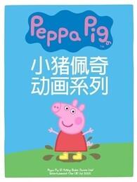 小猪佩奇第二季剧照