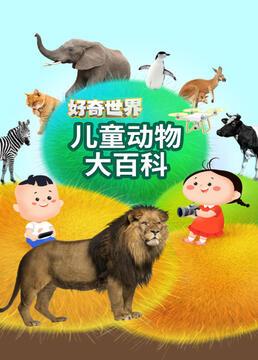 好奇世界儿童动物大百科剧照