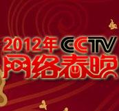 cctv网络春晚剧照