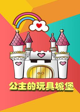 公主的玩具城堡