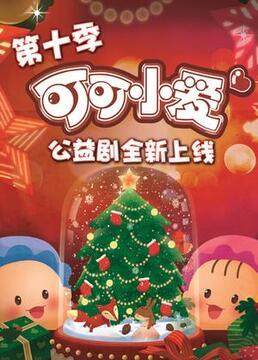 可可小爱公益剧第十季剧照