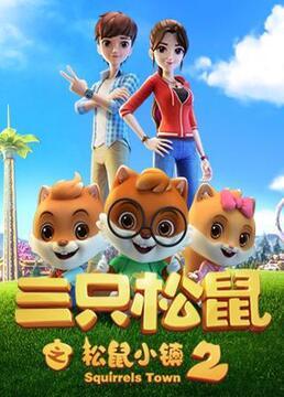 三只松鼠之松鼠小镇第二季剧照