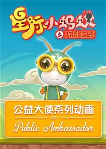 星际小蚂蚁公益大使剧照
