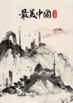 最美中国第三季剧照