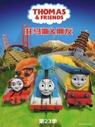 托马斯和他的朋友们第23季