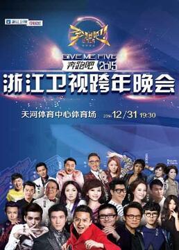 20142015跨年晚会剧照